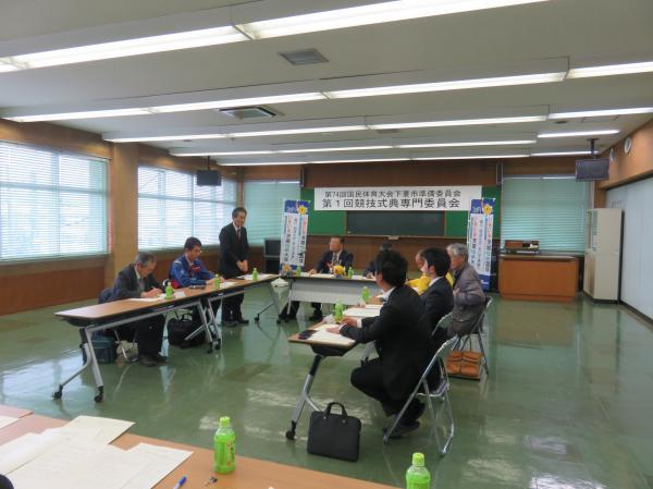 第1回競技式典専門委員会2