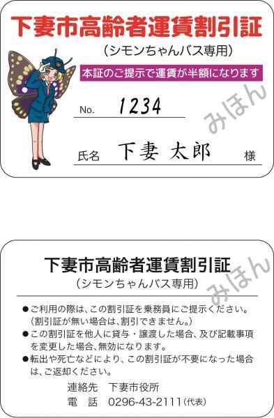 シモンちゃんバス_高齢者運賃割引証