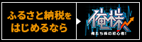 俺株バナー