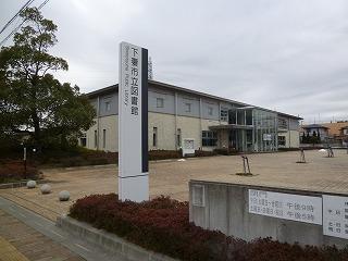 施設:下妻市立図書館