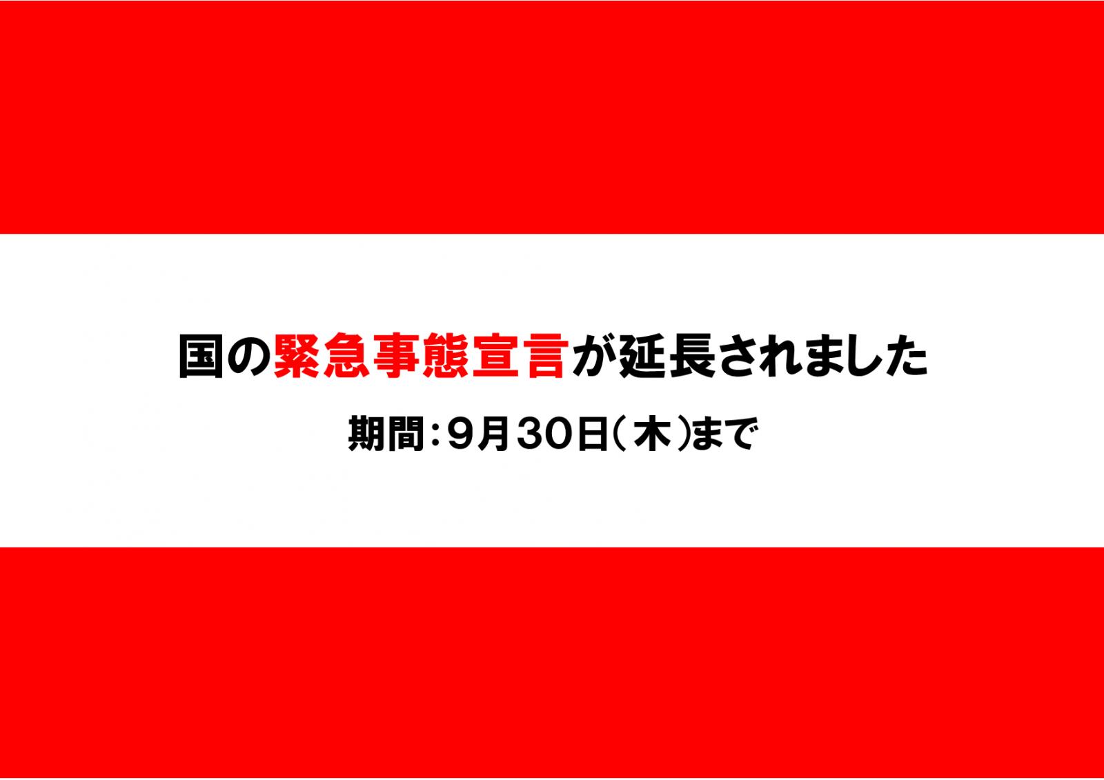 緊急事態宣言延長30日まで