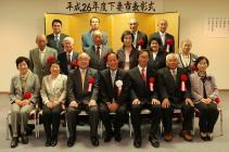 市政発展に尽力された39人を表彰「平成26年度下妻市表彰式」
