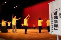 高齢者の長寿を祝う「第45回下妻市敬老福祉大会」
