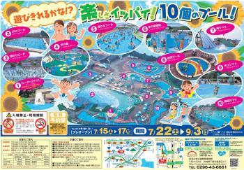 7月22日グランドオープン! 茨城県内最大ジャンボプール「砂沼サンビーチ」