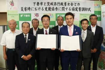 茨城県行政書士会と下妻市が「災害時における支援協力に関する協定」締結