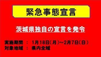 茨城県独自の緊急事態宣言が発令されました