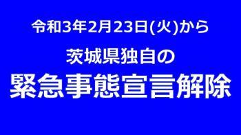 茨城県独自の緊急事態宣言が解除となります